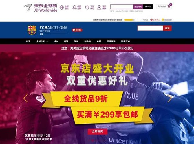 fc barcelona flagship store on jd com retail 360 asia retail 360 asia